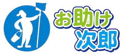 24時間対応!格安ゴミ回収・不用品処分|埼玉・神奈川・千葉・東京